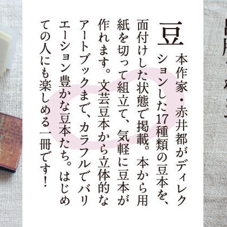 Miniature Book Kits『そのまま豆本』はじめての手製本編