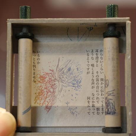 Issen Ichibou Monogatari 一千一秒物語