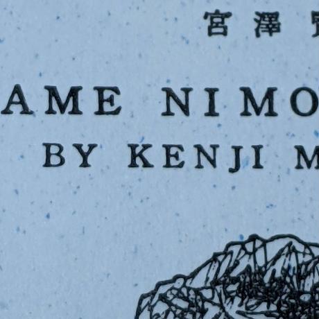 Ame ni mo Makezu case binding 雨ニモ負ケズ ハードカバー