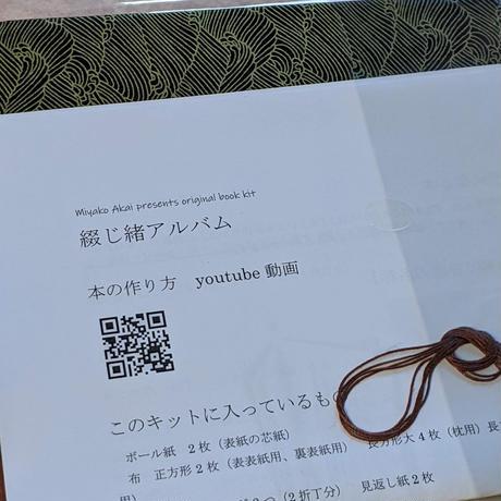 Original Book Kit 綴じ緒アルバム自分で製本キット