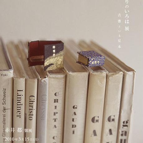 ABCs of Making Miniature Books『手で作る小さな本 豆本づくりのいろは』増補新版