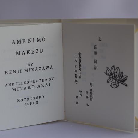 Ame ni mo Makezu soft cover 『雨ニモ負ケズ』フランス装