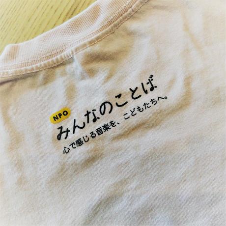 みんなのことば10周年記念Tシャツ