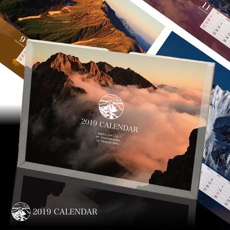 【限定】2019山岳calender