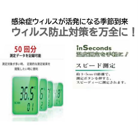 R1-23-02 非接触式電子温度計 インセカンズ