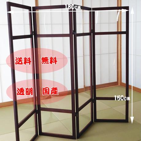透明 国産和風衝立 送料無料 高さ150cm 4連(約180cm) 感染対策