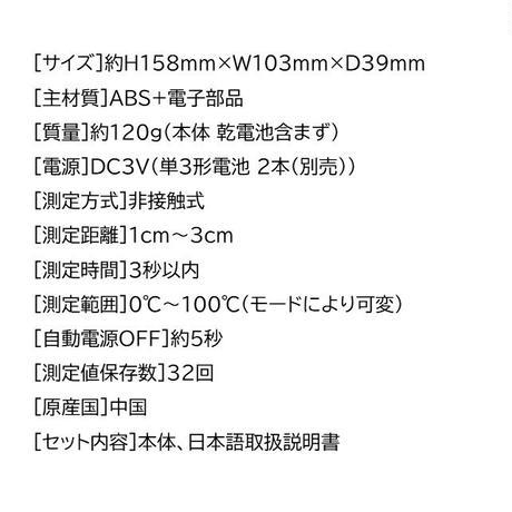 R1-23-01 非接触電子温度計 アイメディータ