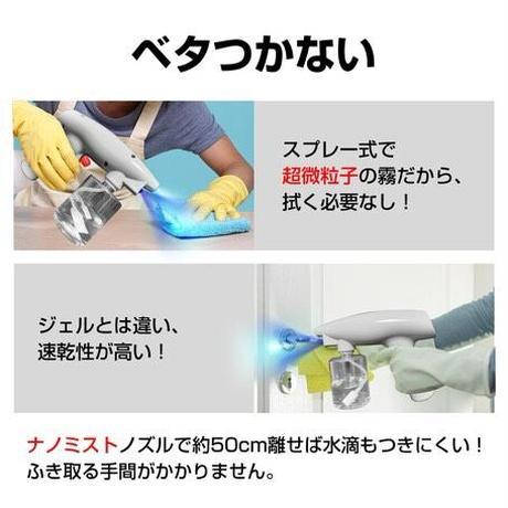 除菌スプレーガン