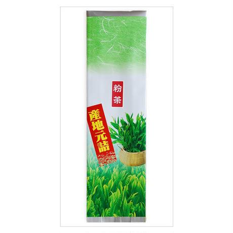 粉茶 500g