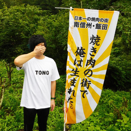 MINOS x UMEMOTO COLLABORATION TONG TEE
