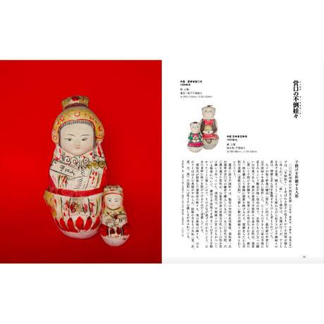 世界の民芸玩具  日本玩具博物館コレクション