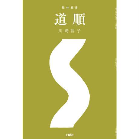 整体覚書 道順 / 川﨑 智子