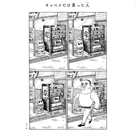 大丈夫マン 藤岡拓太郎作品集