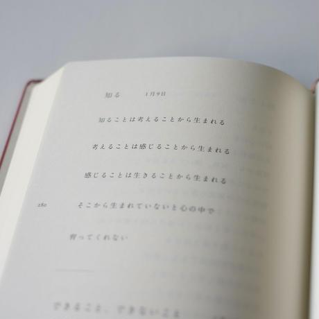 Letter / 皆川明