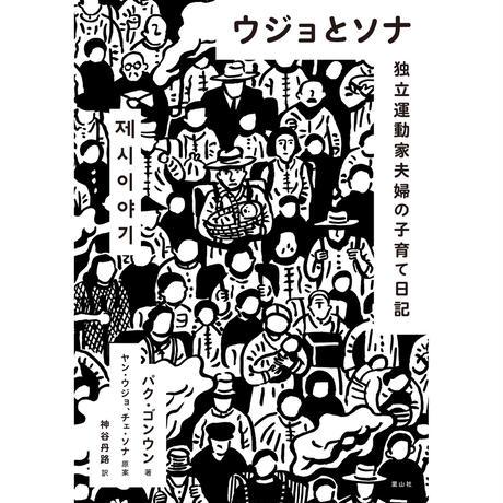 ウジョとソナ 独立運動家夫婦の子育て日記 / パク・ゴヌン