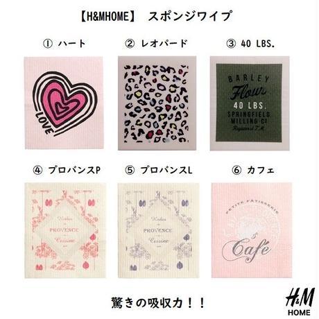 【H&MHOME】スポンジワイプ 新柄入荷 全8柄