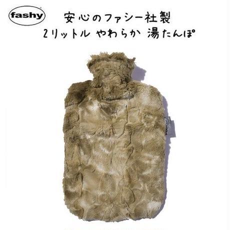 【Fashy】 やわらか 湯たんぽ 2リットル ファシー社製  ふわふわ エコファー