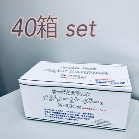 メジャーリーガーマスク  40箱セット