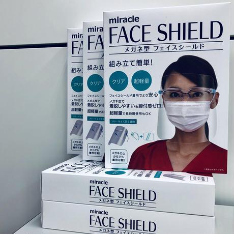 メガネ型フェイスシールド     お徳用5箱セット