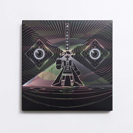 """『調べる相対性理論』高音質45回転重量盤LP3枚組(特典付)/  """"Shiraberu Soutaiseiriron"""" 180g Vinyl x3 [12inch 45rpm]"""