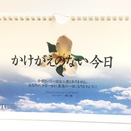ミラクリ日めくりカレンダー「かけがえのない今日」