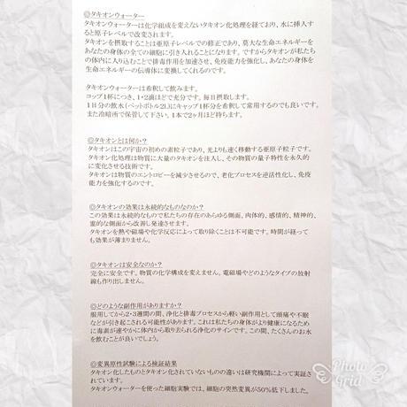 優雅な芳香もたまらない…!  女性に大人気の美容成分♡ ローズウォーター&ケイ素で愛され美女メイキング…♡!「MIRIAM」オリジナル「タキオンクリスタル美肌ローズウォーター」(150ml)