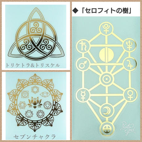 私、MIRIAも日々大活用中…!目に付く場所に貼り付けて深遠なる図形のパワーから更なる開運を目指したい…!「MIRIAM 神聖幾何学開運パワーシンボルシール☆」