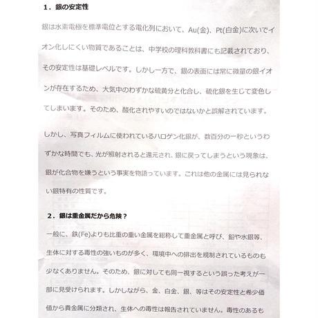 """【緊急!コロナ対策!数量限定発売!】""""超希少…!""""「ナノ銀(2~8nm)担持タルク懸濁溶液 殺菌スプレー 原液」(1L)"""