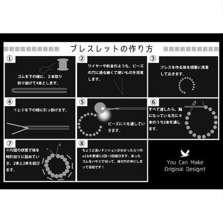 ゴムタイプのパワーストーンブレスレット用【セルフお直しセット】(替えゴム3本入り)500円