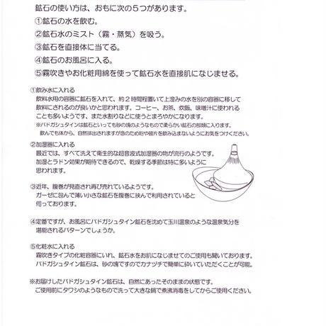 2019年10月現在、私「MIRIA」も好評愛用中…!日本で使用できる唯一の「ラジウム226の鉱石」!オーストリア産「バドガシュタイン鉱石」×「姫川薬石」ラジウムパワーブレスレット