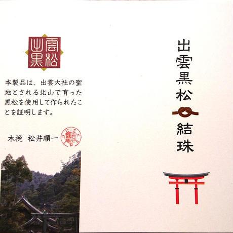 神の国、出雲の御力をいつまでも…☆彡【日本の御力…!】大国主大神のご加護がありますように…!珍しい☆出雲「黒松勾玉」(証明書付き)