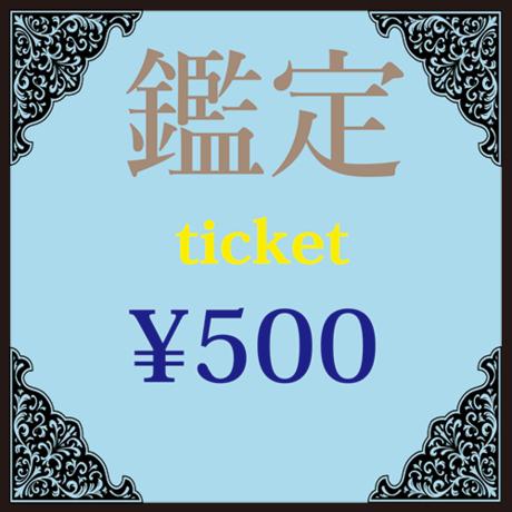 ¥500チケット