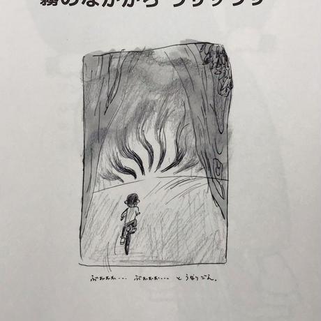 絵本「霧のなかからワサッワサ」
