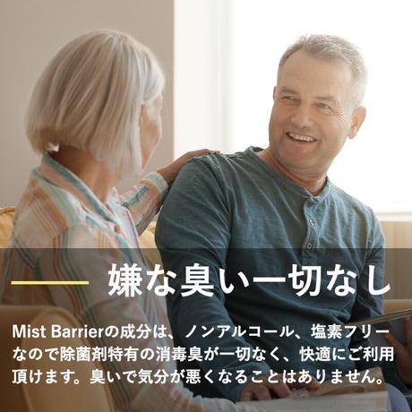 Mist Barrier (ミストバリア)