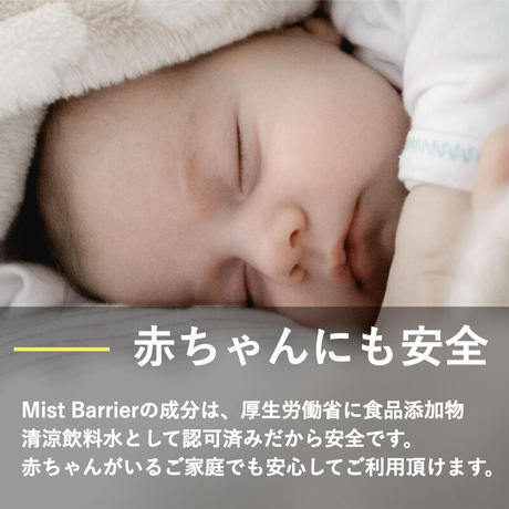 Mist Barrier (ミストバリア) -加湿器に入れて使う飲めるほど安全な空間除菌剤-