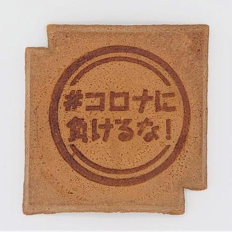 【送料込み】瓦せんべい【アマビエ焼き印】【#コロナに負けるな焼き印】4枚入り袋(2枚包×2)