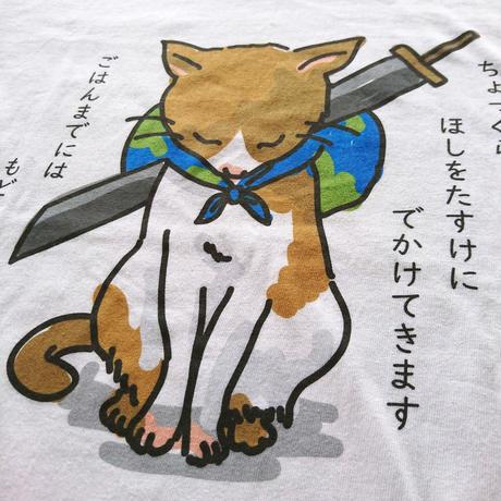 星を救う猫 Tシャツ