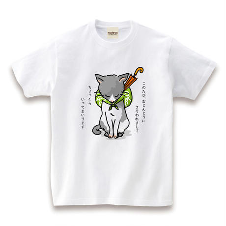 無人島に誘われた猫 Tシャツ