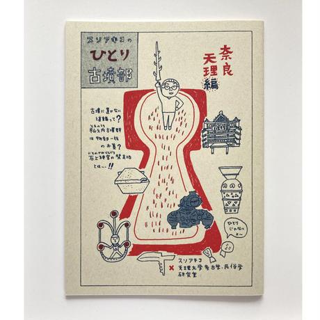 ひとり古墳部 奈良・天理編