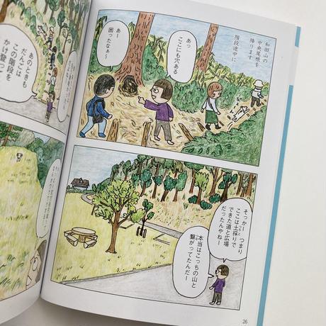 冊子「能美市の古墳 ドキドキ!コーフン!!大冒険」