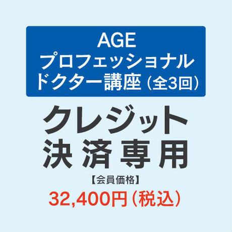 AGEプロフェッショナルドクターコース(会員価格)※決済専用