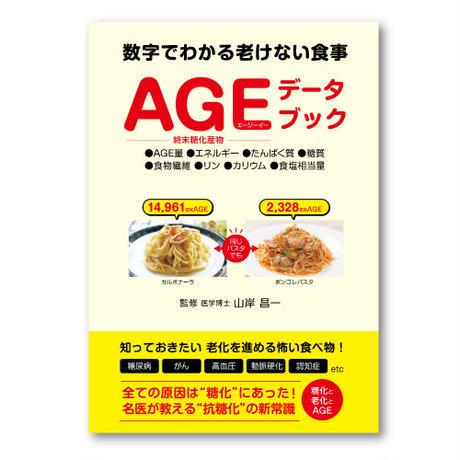 数字でわかる老けない食事  AGEデータブック(10冊セット)1冊プレゼント!
