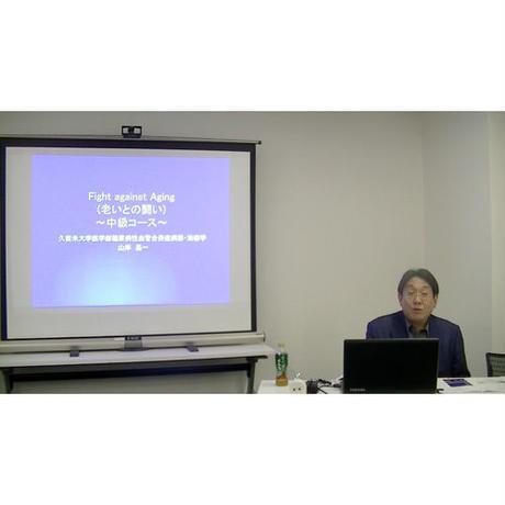 AGE検定(認定講師養成講座)中級講座 DVD受講セット
