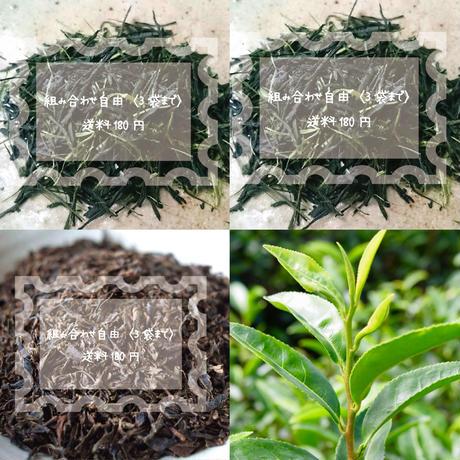 ●組み合わせ自由〈3袋まで〉送料¥180●各種 (煎茶・かぶせ茶・紅茶)〈新茶・熟茶〉 [加茂自然農園] made in 京都府