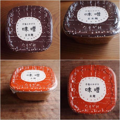 たそがれ味噌セット[ファームガーデンたそがれ] made in 秋田県