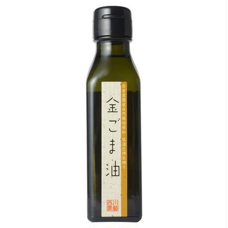 低温圧搾生搾り 金ごま油[西川農藝] made in 鳥取県
