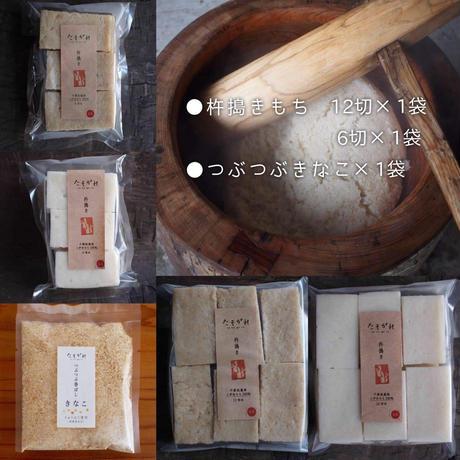 農園主がつく杵搗き餅(中)セット[ファームガーデンたそがれ] made in 秋田県
