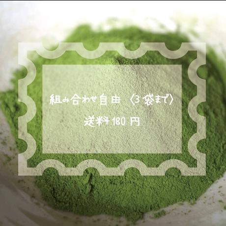 ●組み合わせ自由〈3袋まで〉送料¥180●抹茶(都跡の白) [加茂自然農園] made in 京都府