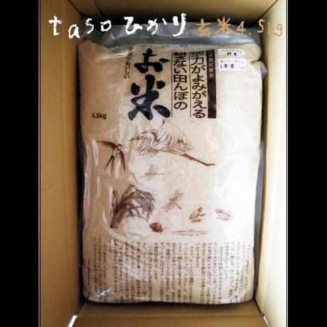 tasoひかり(コシヒカリ) 玄米4.5kg[ファームガーデンたそがれ] made in 秋田県