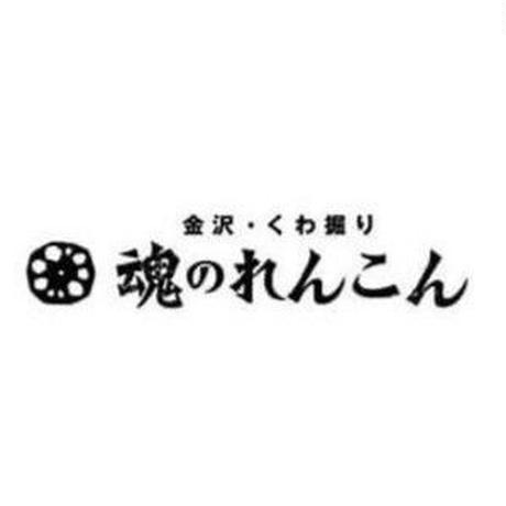 魂のれんこん1kg [岡山農園] made in 石川県